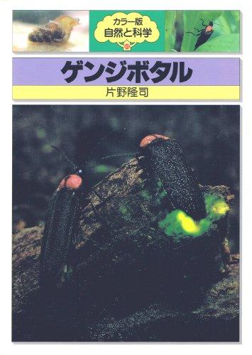 ゲンジボタル (カラー版自然と科学 (40))