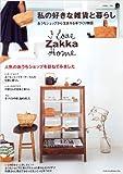 私の好きな雑貨と暮らし―おうちショップから生まれる手づくり物語 (別冊美しい部屋 いえ+(plus)I LOVE ZAKKA home.) 画像