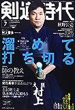 剣道時代 2021年 07 月号 [雑誌]