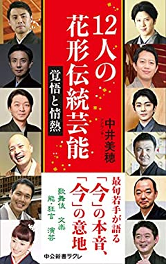 12人の花形伝統芸能-覚悟と情熱 (中公新書ラクレ 668)