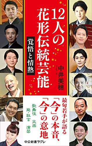 12人の花形伝統芸能-覚悟と情熱 (中公新書ラクレ)