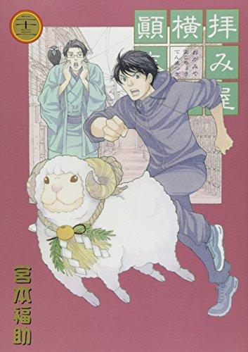 拝み屋横丁顛末記 23 (IDコミックス ZERO-SUMコミックス)の詳細を見る