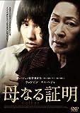 スマイルBEST 母なる証明[DVD]