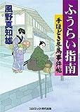 ふうらい指南(新装版) 手ほどき冬馬事件帖 (コスミック時代文庫)