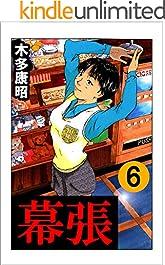 幕張 6 (highstone comic)