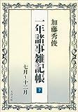 一年諸事雑記帳(下)
