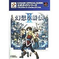 幻想水滸伝2公式ガイド (KONAMI OFFICIAL GUIDE公式ガイドシリーズ)