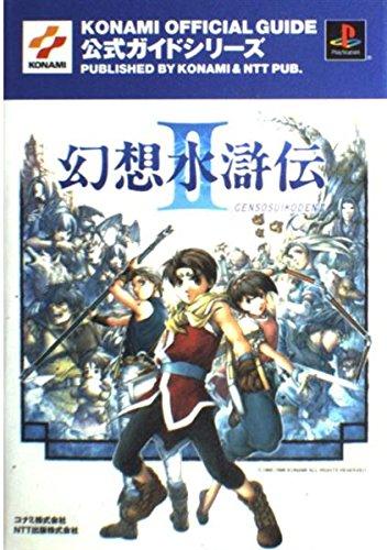 幻想水滸伝2公式ガイド (KONAMI OFFICIAL GUIDE公式ガイドシリーズ)の詳細を見る