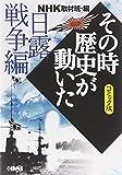 NHKその時歴史が動いたコミック版 日露戦争編 / 西田 真基 のシリーズ情報を見る