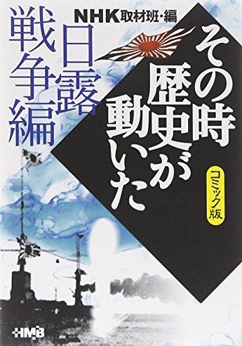NHKその時歴史が動いたコミック版 日露戦争編 (ホーム社漫画文庫)