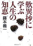 歎異抄に学ぶ人生の知恵 (PHP文庫)