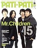 PATi・PATi (パチ パチ) 2007年 05月号 [雑誌] 画像
