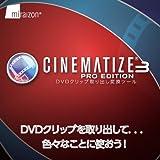Cinematize 3 Pro 日本語版 ダウンロード Win [ダウンロード]