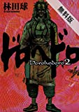 ドロヘドロ(2)【期間限定 無料お試し版】 (IKKI COMIX)