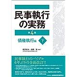民事執行の実務【第4版】債権執行編(下)