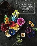 フェルト刺しゅうの花図鑑 画像