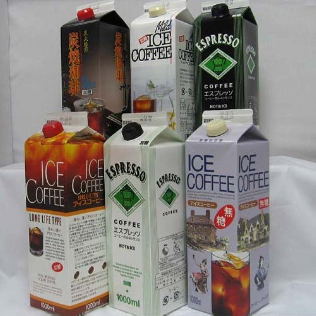 ずるい免疫心配する【gift】アイスコーヒー(6本入り)ギフト 加糖セット