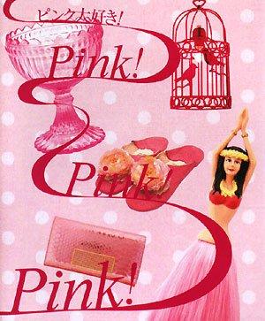 ピンク大好き!Pinki!Pinki!Pink!の詳細を見る