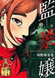 監禁嬢 : 1 (アクションコミックス)