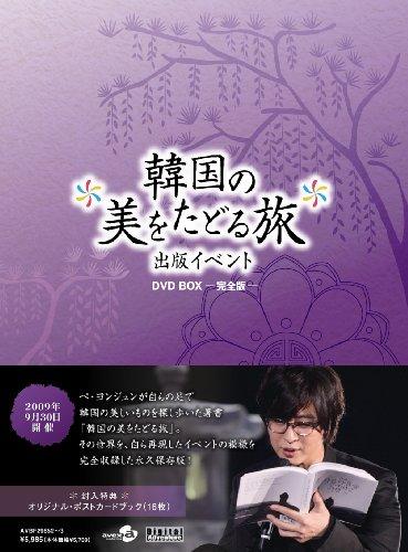 韓国の美をたどる旅 出版記念イベント DVD BOX-完全版-