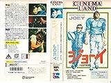 ジョーイ(字幕スーパー版) [VHS]