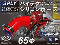 ホースバンド付き ハイテクノロジー シリコンホース エルボ 45度 同径 内径 65Φ レッド ロゴマーク無し インタークーラー ターボ インテーク ラジェーター ライン パイピング 接続ホース 汎用品