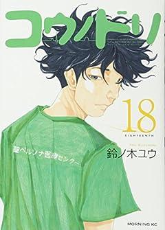 コウノドリの最新刊