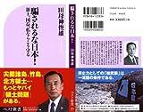 騙されるな日本! 領土、国益、私ならこう守る (ベスト新書)