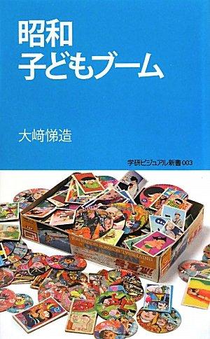昭和子どもブーム (学研ビジュアル新書)