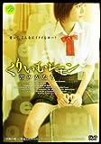 くりいむレモン 蕾のかたち [DVD]