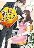 蜜色オフィス 【ベリーズ文庫版】