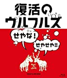 復活のウルフルズ~せやな!せやせや!!~ヤッサ!!&ONE MIND [Blu-ray] 画像