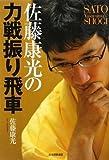 佐藤康光の力戦振り飛車 (SATO Yasumitsu's shogi)