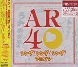 Around 40's Karaoke Best Songs『Sing! Sing! Sing!アニソン』