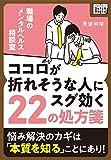 職場のメンタルヘルス相談室 ?ココロが折れそうな人にスグ効く22の処方箋? (impress QuickBooks)