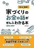 家づくりのお金の話がぜんぶわかる本 2016-2017