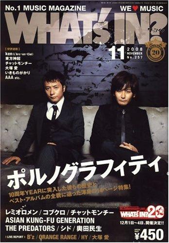 WHAT'S IN  (ワッツ イン) ? 2008年 11月号 [雑誌]の詳細を見る