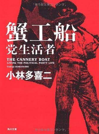 蟹工船・党生活者 (角川文庫)