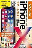 ゼロからはじめる iPhone X スマートガイド au完全対応版