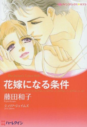花嫁になる条件 (ハーレクインコミックスキララ)の詳細を見る