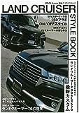 LAND CRUISER STYLE BOOK Vol.1 (メディアパルムック)