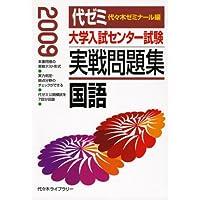 大学入試センター試験実戦問題集 国語 2009