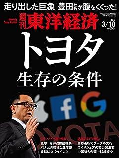 週刊東洋経済 2018年3月10日号 [雑誌](トヨタ 生存の条件)