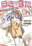 らき☆すた―らき☆すた殺人事件 (角川スニーカー文庫)