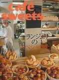 cafe-sweets (カフェ-スイーツ) vol.147 (柴田書店MOOK) 画像
