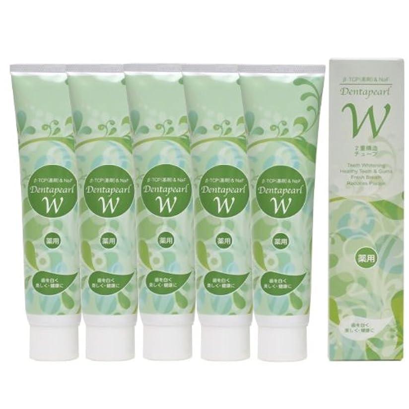 生じるお香良心的デンタパールW 薬用歯磨き(2重構造チューブ) 5個