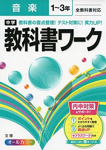 中学教科書ワーク 全教科書対応版 音楽 1~3年