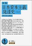 日本資本主義発達史 上 (岩波文庫 青 136-1) 画像