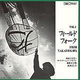 フィールド・フォーク Vol.1 from 中津川 +1