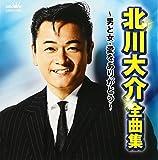 日本クラウン その他 北川大介 全曲集 ~男と女・愛をありがとう~の画像